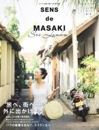 SENS de MASAKI vol.8 集英社ムック