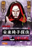 安楽椅子探偵ON STAGE【DVD】