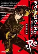ラグナロク:Re 1.月下に吼える獣 オーバーラップ文庫