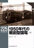 1950年代の戦前型国電 下 RM LIBRARY 225