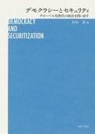 デモクラシーとセキュリティ グローバル化時代の政治を問い直す
