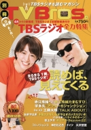 別冊TV Bros.TBSラジオ全力特集 TOKYO NEWS MOOK