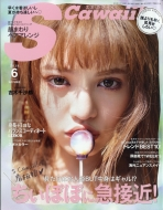 Scawaii! (エス カワイイ)2018年 6月号