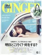 GINGER (ジンジャー)2018年 6月号