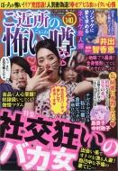 ご近所の怖い噂 Vol.140 ほんとうに怖い童話 2018年 6月号増刊