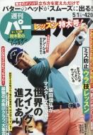 週刊パーゴルフ版 2018年 5月 1日号