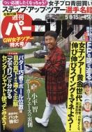 週刊パーゴルフ版 2018年 5月 15日合併号
