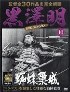黒澤明DVDコレクション 2018年 6月 3日号 10号