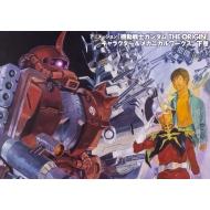アニメーション『機動戦士ガンダムTHE ORIGIN』キャラクター&メカニカルワークス 下巻