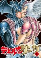 デビルマンサーガ 8 ビッグコミックススペシャル