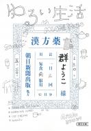 ゆるい生活 朝日文庫