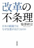改革の不条理 日本の組織ではなぜ改悪がはびこるのか 朝日文庫