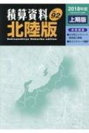 積算資料北陸版 Vol.92 2018年度上期