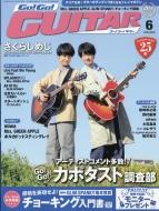 Go ! Go ! GUITAR (ギター)2018年 6月号