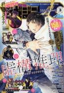 月刊少年マガジンR 月刊少年マガジン 2018年 5月号増刊