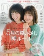non・no (ノンノ)2018年 6月号
