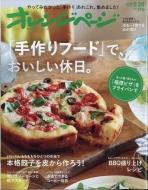 オレンジページ 2018年 5月 28日号増刊