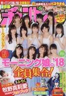 週刊少年チャンピオン 2018年 5月 17日合併号