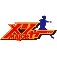 メジャー[決戦! 日本代表編] Blu-ray BOX