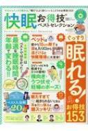 HMV&BOOKS onlineMagazine (Book)/快眠お得技ベストセレクション 晋遊舎ムック