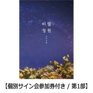 5th Mini Album: 秘密庭園 【個別サイン会参加券付き / 第1部】