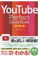 You Tube Perfect Guide Book 改訂第4版