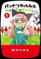 パンドラちゃんねる 1 電撃コミックスNEXT