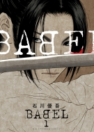 Babel 1 ビッグコミックスペリオール