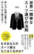世界一簡単なスーツ選びの法則 ポプラ新書