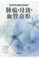 腫瘍・母斑・血管奇形形成外科治療手技全書