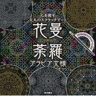 アラビア文様 花曼荼羅 心を癒す大人のスクラッチアート