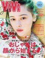 ViVi (ヴィヴィ)2018年 6月号