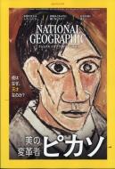 National Geographic (ナショナル ジオグラフィック)日本版 2018年 5月号