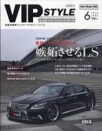 VIP STYLE (ビップ スタイル)2018年 6月号