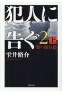 犯人に告ぐ 2(上)闇の蜃気楼 双葉文庫