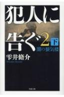 犯人に告ぐ 2(下)闇の蜃気楼 双葉文庫