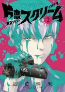 片恋スクリーム 2 ゲッサン少年サンデーコミックス