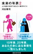 未来の年表 2 人口減少日本であなたに起きること 講談社現代新書