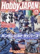 Hobby JAPAN (ホビージャパン)2018年 6月号