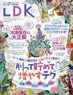 LDK (エル・ディー・ケー)2018年 6月号