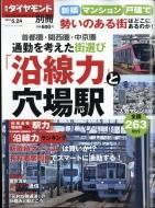 新築・マンション・戸建 2018春 週刊ダイヤモンド 2018年 5月 24日号増刊