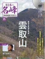隔週刊 日本の名峰 DVD付きマガジン 2018年 5月 22日号 25号