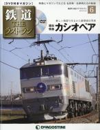 隔週刊 鉄道ザ・ラストラン 2018年 5月 22日号 6号