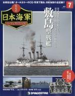 週刊 栄光の日本海軍 パーフェクトファイル 2018年 5月 15日号 7号