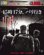 15時17分、パリ行き ブルーレイ&DVDセット(2枚組)