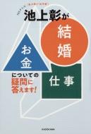 TBSテレビ「池上彰と女子会」 池上彰が「結婚」「お金」「仕事」についての疑問に答えます!