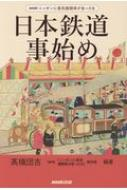 NHKニッポンに蒸気機関車が走った日 日本鉄道事始め