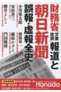 財務省「文書改竄」報道と朝日新聞 誤報・虚報全史 月刊Hanadaセレクション