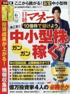 日経マネー 2018年 6月号