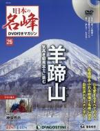 隔週刊 日本の名峰 DVD付きマガジン 2018年 6月 5日号 26号